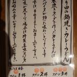とり田 - 2016/01ランチメニュー