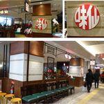 味仙 JR名古屋駅店 - 味仙名古屋駅店 (名古屋市)食彩品館.jp撮影