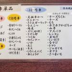 46304224 - 串メニュー(2015.12)