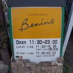 リストランテ ベニーノ -