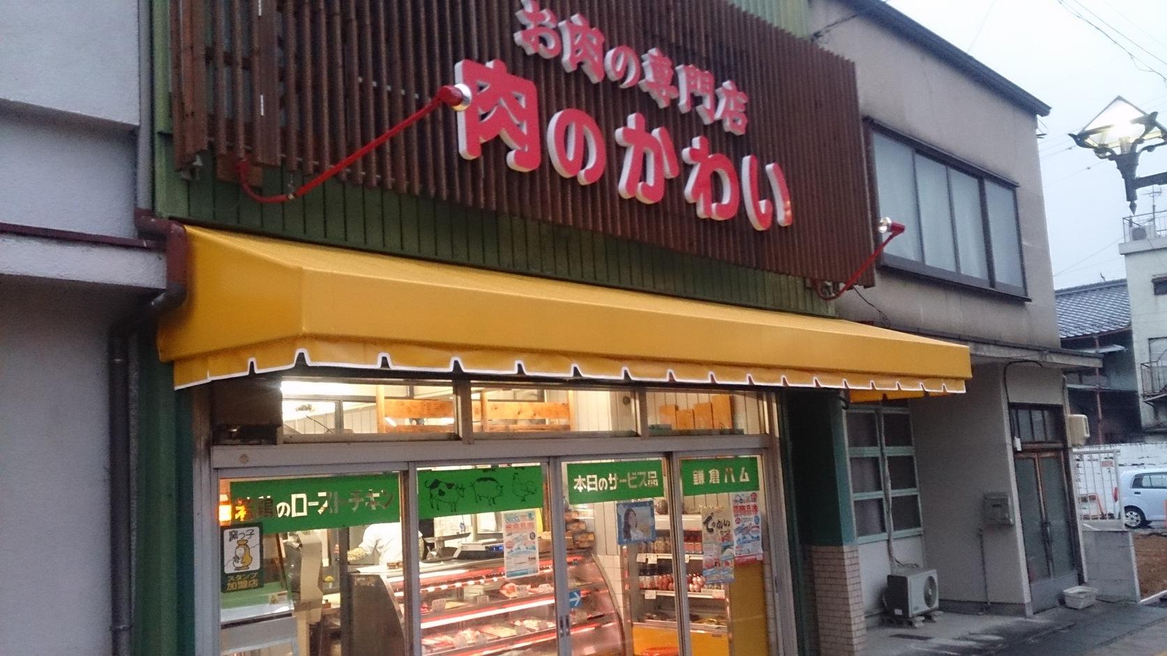 かわい肉店