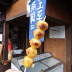 みずま - だんご(70円)