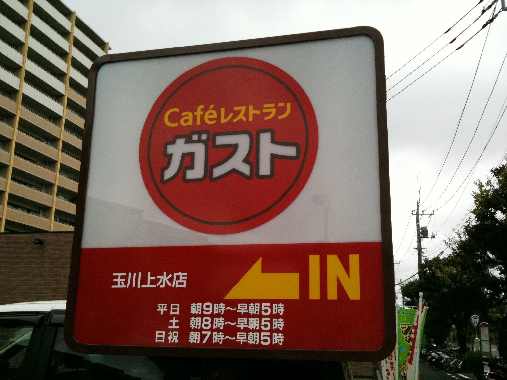 ガスト 玉川上水店