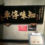 青龍門 - 外観
