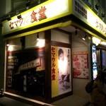 46313978 - 韓国が熱狂するセマウル食堂!