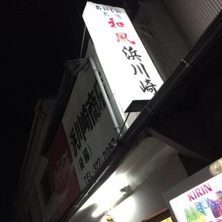 浜川崎商店 - 2016年1月