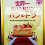 46315421 - 世界一売れた食パンとしてギネス認定