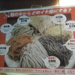 46315657 - 麺は全7種類(2016.1.3)