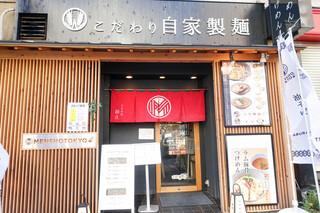 自家製麺 MENSHO TOKYO - 外観