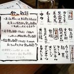 居酒屋はなまる亭 - メニュー5