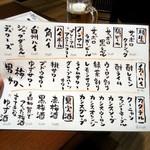 居酒屋はなまる亭 - メニュー4