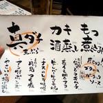 居酒屋はなまる亭 - メニュー3