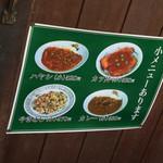やまと - やまと(岡山県岡山市北区表町)店外のサイドメニュー