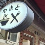 やまと - やまと(岡山県岡山市北区表町)看板