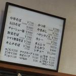 やまと - やまと(岡山県岡山市北区表町)メニュー
