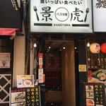 景虎 - 店外観