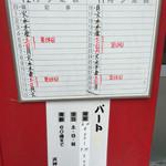 天神そば - 天神そば(岡山県岡山市北区天神町)予定表と求人広告