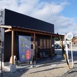 渥美の丼屋 まるみ - 店入口