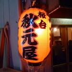 秋元屋 桜台店 - 秋元屋 桜台店