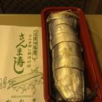 かね久商店 - H27/2さんま寿司