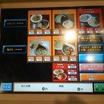 ちゃが商店 - つけ麺メニュー(2016.1)