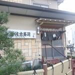 美佐古寿司 - マニアな感じのお店です