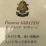 ピッツェリア・サバティーニ - 246に面したリストランテサバティーニの前にはこんな注意書きが