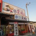豆福 国府店 - お店