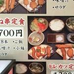 wafuukushiagezen -