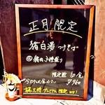 一乗寺ブギー - 【2016.01.03】