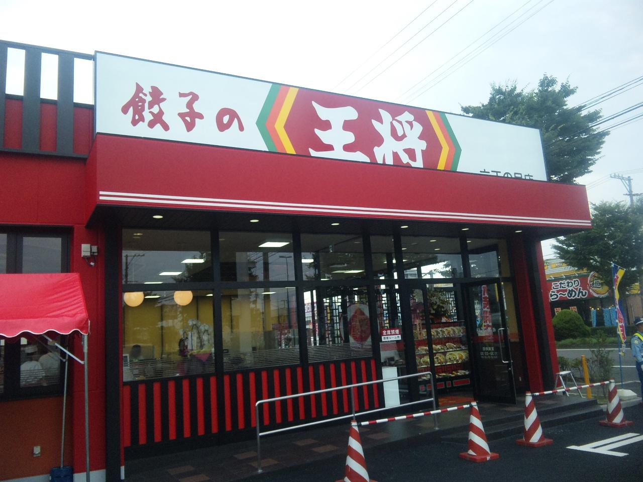 餃子の王将 仙台六丁の目店