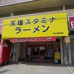 天理スタミナラーメン - 天理スタミナラーメン 藤井寺店
