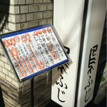 Torifuji - 外観