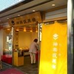 神楽坂菓寮 - 風情ある佇まいが印象的