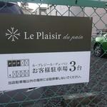 46334644 - 駐車位置