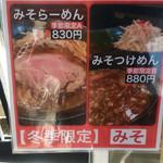 麺座 かたぶつ - 【冬季限定】メニュー