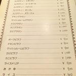 ボラーチョ - スパゲティ、グラタン、ピラフ、ドリア