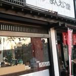 46338059 - まんえい堂神野店さん