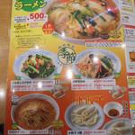 ぎょうざの満洲 桶川西口店 -