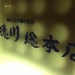 お好み焼き 徳川 総本店 -