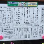 46345987 - 店頭メニュー