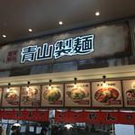 青山製麺 - 外観