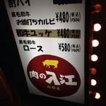 肉の入江 - 看板