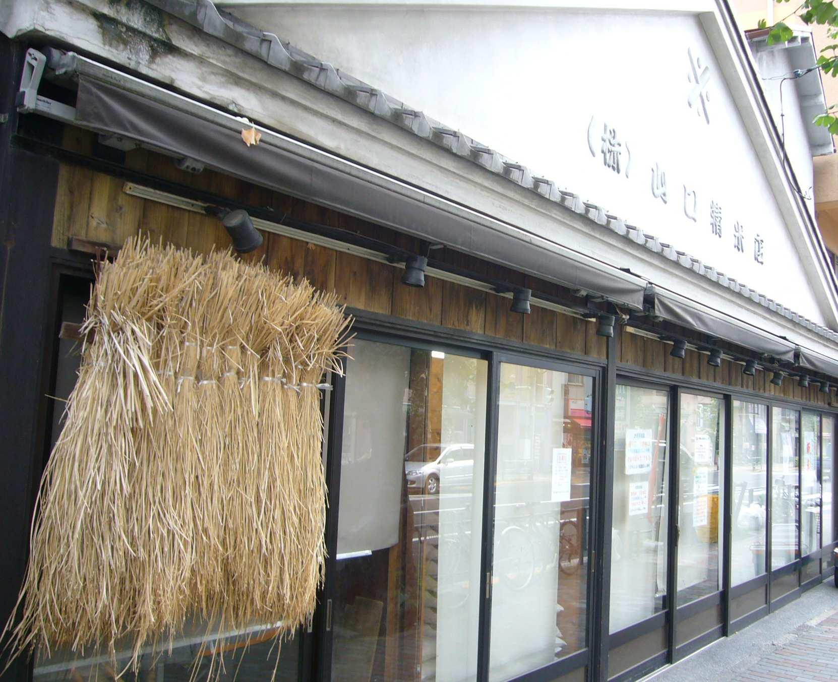 山口精米店