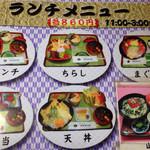 46350780 - 清寿司さんメニュー