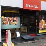ジャン・カレー - ジャン・カレー 東陽店