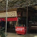 山村茶屋 -