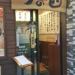 麺場居酒屋 ラの壱 -