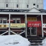 中国料理 明珠酒家 - 店舗前駐車場ございます。