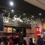 金久右衛門 イオンモール四条畷店 - 外観(看板)